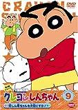 クレヨンしんちゃん TV版傑作選 第3期シリーズ 9 [DVD]