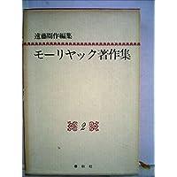 モーリヤック著作集〈2〉 (1983年)