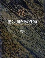 動く大地とその生物 (東京大学コレクション)