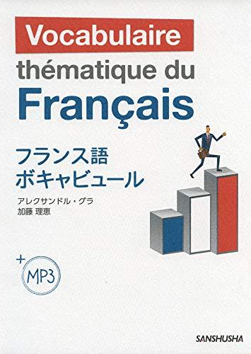 MP3付 フランス語ボキャビュールの詳細を見る