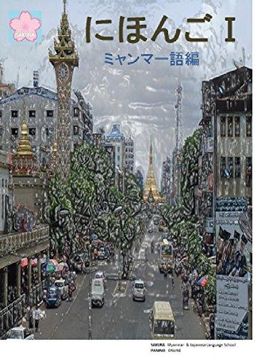 ミャンマー人のための日本語講座