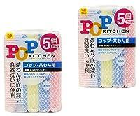 東和産業 キッチン スポンジ 抗菌ネットクリーナー 計10個 (5個入 ×2セット)