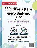 サイト集客の新手法! WordPressサイトのモダンWeb対応入門~通信待ちゼロ・通信オフ対応を実現~