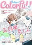 Colorful! vol.35 [雑誌] (Colorful!)