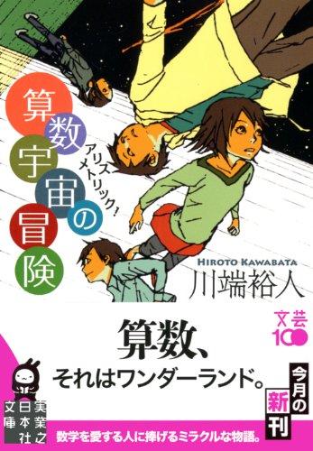 算数宇宙の冒険 (実業之日本社文庫)の詳細を見る