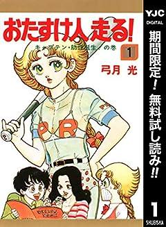 おたすけ人走る!【期間限定無料】 1 (ヤングジャンプコミックスDIGITAL)
