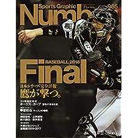 Number(ナンバー)965号 BASEBALL FINAL 2018 鷹が撃つ。 (Sports Graphic Number(スポーツ・グラフィック ナンバー))