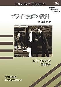 プライト技師の設計 【字幕復元版】 [DVD]