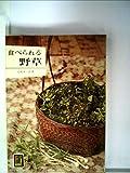 食べられる野草 (1967年) (カラーブックス)