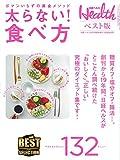 日経ヘルス 4月号臨時増刊 日経ヘルス ベスト版 太らない! 食べ方