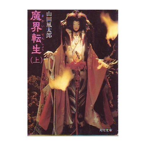 魔界転生 上 熊野山岳篇 (角川文庫 緑 356-12)の詳細を見る