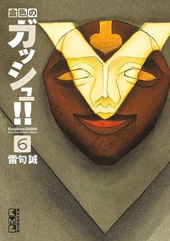 金色のガッシュ!!(6) (講談社漫画文庫)