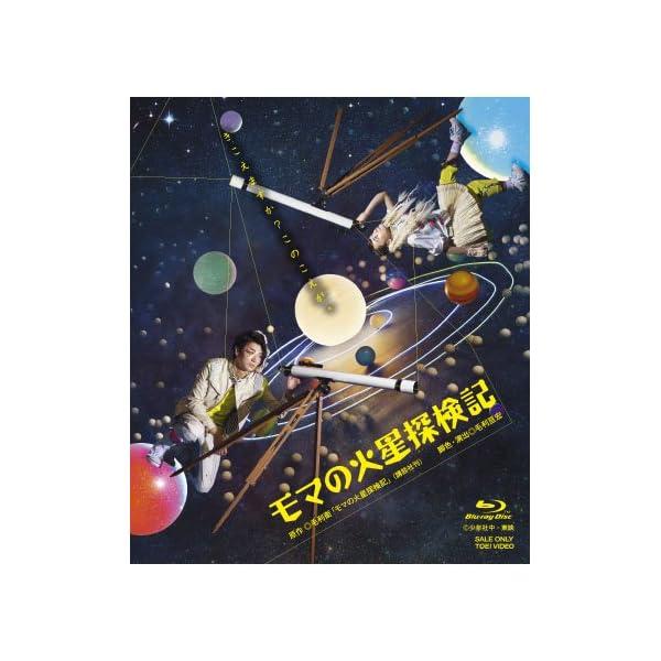 モマの火星探検記 [Blu-ray]の商品画像