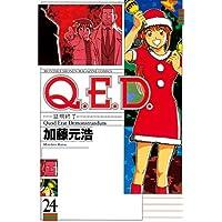 Q.E.D.―証明終了―(24) (月刊少年マガジンコミックス)