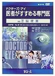 ドクターズ・アイ 医者がすすめる専門医 VOL.22―脳梗塞