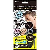 アローン マイク&カバーセット 飛沫防止・防音効果でお家カラオケにおすすめ 有線式でUSBで接続するだけですぐに使える スポンジが取り外し可能でお手入れができ清潔に保てる 日本メーカー ブラック