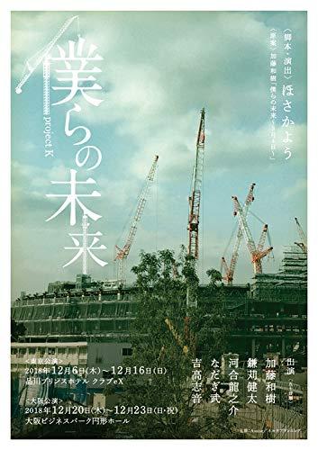 project K『僕らの未来』 [DVD]
