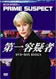 第一容疑者 DVD-BOX