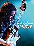 Kelly SIMONZ ケリーサイモン へヴィ・ブルース・ロック・ギター