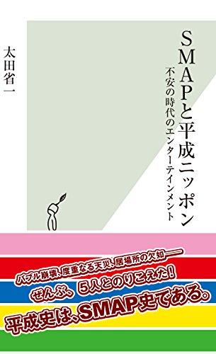 SMAPと平成ニッポン~不安の時代のエンターテインメント~ (光文社新書)