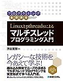 Linuxとpthreadsによる マルチスレッドプログラミング入門 (プログラミング基礎講座) -