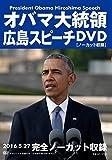オバマ大統領広島スピーチDVD 【ノーカット収録】