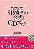 「引き寄せの公式」CDブック (心のブレーキを外すと幸せが加速する) amazon