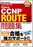 Cisco試験対策 Cisco CCNP ROUTE問題集 [642-902J]対応 (SKILL-UP TEXT)