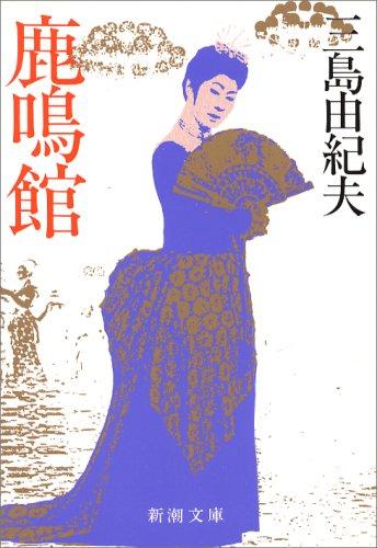 鹿鳴館 (新潮社)