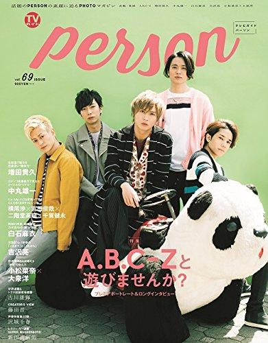 TVガイドPERSON VOL.69 (TOKYO NEWS MOOK 711号)