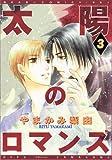 太陽のロマンス (3) (ディアプラス・コミックス)