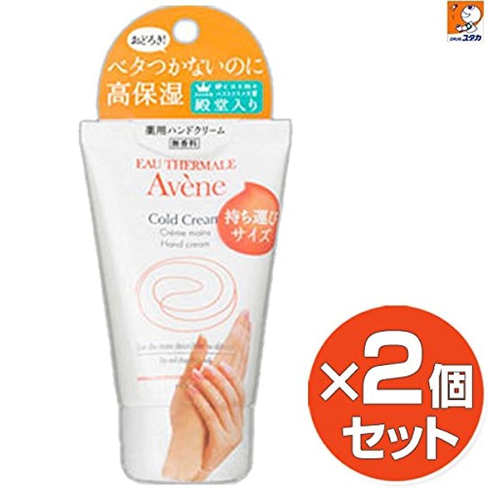 デッキ笑い液体アベンヌ 薬用ハンドクリーム 51g×2個セット