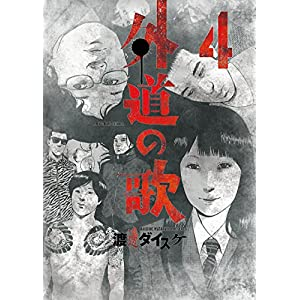 外道の歌(4) (ヤングキングコミックス)