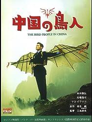 【動画】中国の鳥人