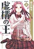 虚構の王 2 (MFコミックス ジーンシリーズ)