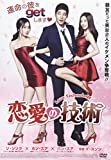 恋愛の技術 [DVD]