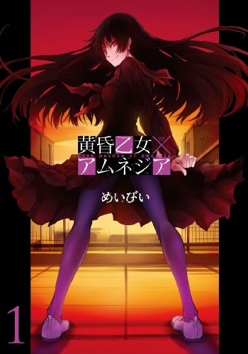 黄昏乙女×アムネジア 1 (ガンガンコミックスJOKER)の詳細を見る