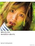 松村沙友理写真集「意外っていうか、前から可愛いと思ってた」
