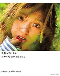 松村沙友理写真集