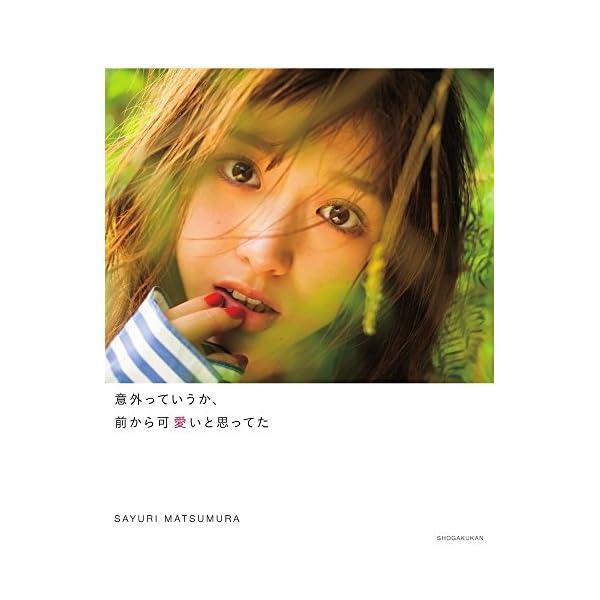 松村沙友理写真集の商品画像