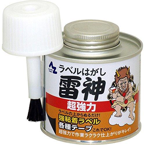 AZ(エーゼット) 超強力ラベルはがし 雷神 100ml [液状・ハケ缶] (ラベルリムーバー・シールはがし・シールリムーバー・ラベルハガシ・シールハガシ) 957