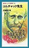 コルチャック先生 (岩波ジュニア新書 (256)) 画像