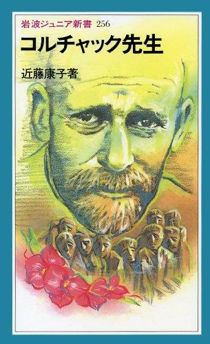 コルチャック先生 (岩波ジュニア新書 (256))の詳細を見る