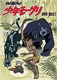 少年モーグリ DVD-BOX1