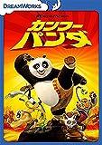 カンフー・パンダ スペシャル・エディション[DVD]