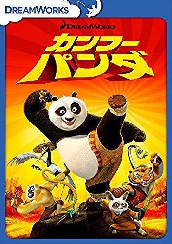 カンフー・パンダ スペシャル・エディション [DVD]の詳細を見る