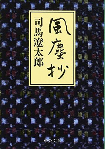 風塵抄 (中公文庫)の詳細を見る