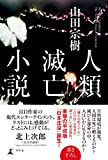 人類滅亡小説 (幻冬舎単行本)