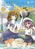 水瀬まりんの航海日誌(ログブック) 2巻 (まんがタイムKRコミックス)