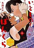 いとしのぼんくら 分冊版(5) (ハニーミルクコミックス)